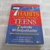 7 อุปนิสัยให้วัยรุ่นเป็นเลิศ (The 7 Habits of Highly Effective Teens) Sean Covey เขียน อมรรัตน์ ศรีสุรินทร์ แปล