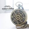 นาฬิกาพกฝาฉลุ ลายไทยดอกขจร ระบบถ่านควอทซ์ญี่ปุ่น สำเนา