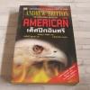 เด็ดปีกอินทรี (The American) Andrew Britton เขียน สรศักดิ์ สุบงกช แปล