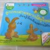ลูกกระต่ายอยากได้หูใหม่ พิมพ์ครั้งที่ 5 Claire L:iewellyn เขียน Simone Abel ภาพ ธีรมน วงศาโรจน์ แปล***สินค้าหมด***