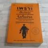 เพราะเป็นวัยรุ่นจึงเจ็บปวด พิมพ์ครั้งที่ 21 คิมรันโด เขียน วิทิยา จันทร์พันธ์ แปล