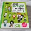 Basic Japanese ภาษาญีปุ่นสำหรับผู้เริ่มเรียน พีรยา อิสรพัฒนกุล เขียน (ไม่มี CD)