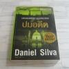 ปมอดีต (A Death in Vienna) Daniel Silva เขียน ไพบูลย์ สุทธิ แปล