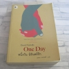 หนึ่งวัน นิรันดร์รัก (One Day) David Nicholls เขียน นพดล เวชสวัสดิ์ แปล