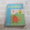 แมงมุมเพื่อนรัก อี.บี.ไวท์ เขียน มัลลิกา แปล***สินค้าหมด***
