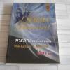 ภารกิจรักเหนือฟากฟ้า (Mackenzie's Mission) Linda Howard เขียน เอ็มเจ แปล