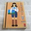 ซายากะ สาวน้อยนักสืบ เล่ม 2 ตอน สีฟ้าบนผืนผ้าใบ พิมพ์ครั้งที่ 2 อาคากะวา จิโร เขียน วิภา งามฉันทกร แปล