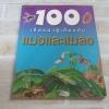 100 เรื่องน่ารู้เกี่ยวกับแมงและแมลง สตีฟ พาร์คเกอร์ เรื่อง ชวธีร์ รัตนดิลก ณ ภูเก็ต แปล