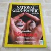 NATIONAL GEOGRAPHIC ฉบับภาษาไทย กุมภาพันธ์ 2552 กะเทาะเปลือกวิวัฒนาการ