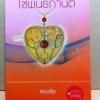 โซ่พันธกานต์/ สะมะเรีย (ปานไพลิน ) หนังสือใหม่ *** สนุกค่ะ ***