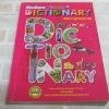 พจนานุกรมภาพ Modern Picture Dictionary