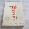กาซิโกกิ พิมพ์ครั้งที่ 2 โจ ซางอิน เขียน แฮจิน คิม แปล