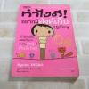 ทำไงดีอยากมีตังค์เก็บเยอะ ๆ พิมพ์ครั้งที่ 5 Kyoko Ikeda เรื่องและภาพ ทินภาส พาหะนิชย์ แปล
