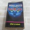 อำมหิตอาทิตย์อุทัย (Rising Sun) Michael Crichton เขียน สุวิทย์ ขาวปลอด แปล