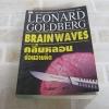 คลื่นหลอนซ่อนอำมหิต (Brain Waves) Leonard Goldberg เขียน ทิพธิดา แปล