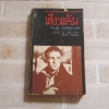 เสือแค้น (Fear Is The Key) Alistair Maclean เขียน ประมูล อุณหธูป แปล