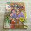 """การ์ตูนประวัติศาสตร์ชาติไทย แผ่นดินพระเจ้าอู่ทอง """"ผู้สถาปนากรุงศรีอยุธยา"""" พิมพ์ครั้งที่ 2 สละ นาคบำรุงและคณะ สร้างสรรค์ผลงาน"""