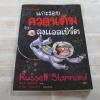 แกะรอยควอนตัมกับลุงแอลเบิร์ต Russell Stannard เขียน พิศวาส ปทุมุต์ตรังษี แปล (จองแล้วค่ะ)