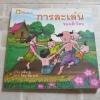 การละเล่นของเด็กไทย พิมพ์ครั้งที่ 2 นลิน คู เรื่อง โอม รัชเวทย์ ภาพ (จองแล้วค่ะ)