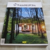 ้บ้านและสวน ฉบับที่ 498 กุมภาพันธ์ 2561 escape