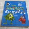 พจนานุกรมภาพ อังกฤษ - ไทย (Disney Picture Dictionary) Thea Feldman & Alan Benjamin เขียน ศรานุช ตรีนันทา แปล