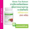 ชาเขียวกลิ่นมะนาว Green Tea Extract Lemon Flavor