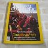 NATIONAL GEOGRAPHIC ฉบับภาษาไทย สิงหาคม 2549 ขบวนเรือพระราชพิธี วัฒนธรรมล้ำค่า