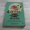 40 วิธีคิดพลิกชีวิตสู่ความสำเร็จ สมชาติ กิจยรรยง เขียน