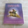 เทพนิยายกรีก (Myths and Enchantment Tales) มาร์กาเร็ต อีแวนส์ ไพรซ์ เรื่อง วัชรินทร์ อำพัน แปลและเรียบเรียง***สินค้าหมด***