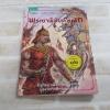 การ์ตูนประวัติศาสตร์ชาติไทย พระยาพิชัยดาบหัก พิมพ์ครั้งที่ 2 โอม รัชเวทย์และคณะ สร้างสรรค์ผลงาน