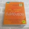 ยิ่งให้ยิ่งรวย (Go - Givers Sell More) พิมพ์ครั้งที่ 3 บ๊อบ เบิร์กและจอห์น เดวิด มานน์ เขียน สุธรรม ธรรมรงค์วิทย์ แปล