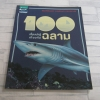 100 เรื่องน่ารู้เกี่ยวกับฉลาม สตีฟ ปาร์กเกอร์ เขียน ชวธีร์ รัตนดิลก ณ ภูเก็ต แปล