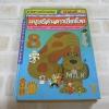หนังสือชุดคณิตศาสตร์แสนสนุก ลำดับที่ 4 มนุษย์ต่างดาวเยือนโลก ชิเงะโอะ คาตะงิริ รวบรวม อันยิ อุจิยะมะ ภาพ กาญจนา ประสพเนตร แปล***สินค้าหมด***