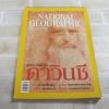 NATIONAL GEOGRAPHIC ฉบับภาษาไทย พฤษภาคม 2548 ถอดรหัสชีวิต ดาวินชี