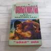 พยศสาวพิศวาส (Wilful Lover) Mary Macmilian เขียน รติรส แปล