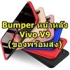 Bumper Case 2 in 1 (Vivo V9)