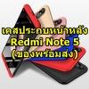 เคสประกบหน้าหลัง 2 in 1 (Xiaomi Redmi Note 5)