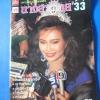 เจาะลึกเบื้องหลัง นาวสาวไทย 33 ภ้สราภรณ์ ชัยมงคล