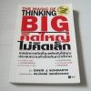 คิดใหญ่ไม่คิดเล็ก (The Magic of Thinking BIG) David J. Schwartz เขียน ดร.นิเวศน์ เหมวชิรวรากร เรียบเรียง***สินค้าหมด***