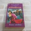 หัวใจครึ่งดวง คลาร่า วิมเบอร์ลี เขียน กัณหา แก้วไทย แปล
