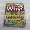 Why? ตะลุยโลกสิ่งแวดล้อม พิมพ์ครั้งที่ 3 Heo, Soon-Bong เขียน Park, Jong-Kwan ภาพ จอมขวัญ ช้างเพ็ง แปล