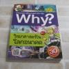 สารานุกรมวิทยาศาสตร์ ฉบับการ์ตูน Why? วิทยาศาสตร์ในโลกอนาคต Cho, Young-Seon เขียน Lee, Young-Ho ภาพ นริศร์ จิตปัญโญยศ แปล***สินค้าหมด***