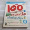 100 คะแนนเต็ม ฉลาดล้ำนำเพื่อน เล่ม 4 พิมพ์ครั้งที่ 2 คิมมยองจิน เขียน วุฒิศักดิ์ สะอาดและมาลัยทิพย์ สิงห์โต แปล