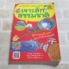 หนังสือชุดสนุกวิทย์ ใกล้ชิดธรรมชาติ เจาะลึกธรรมชาติ Hong, Yun-Hee & Choi, Hyang-Sook เขียน พิมพ์วรรณ หล้าวงษา แปล***สินค้าหมด***
