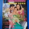 มิสไทยแลนด์ยูนิเวิร์ส 2544
