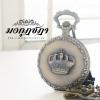 นาฬิกาพกlสร้อยคอล็อคเก็ตลายมงกุฎ Royal Crown ฝาทึบวินเทจ (พร้อมส่ง)