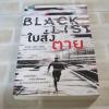 ใบสั่งตาย (Black List) แบรด ธอร์ เขียน อมฤต โอภาสเศรษฐกุล แปล