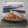 อาหารอร่อยใคร ๆ ก็ทำได้ โดย Ching Can Cook