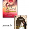 รอยจูบจอมมาร / อัญจรี หนังสือใหม่ทำมือ***สนุกคะ***