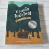 หนังสือชุดบ้านเล็ก เล่ม 1 บ้านเล็กในป่าใหญ่ เล่ม 1 ลอร่า อิงกัลส์ล ไวล์เดอร์ เขียน สุคนธรส แปล (จองแล้วค่ะ)